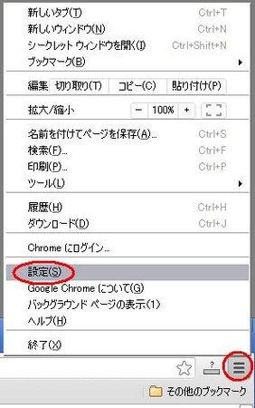 chromの設定ボタンをクリックし「設定」を選択